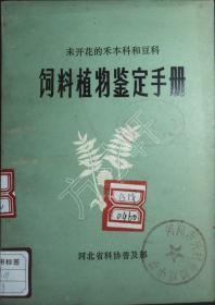 饲料植物鉴定手册,1983年