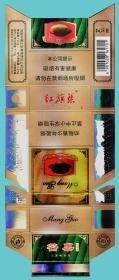 卡纸烟标-河南中烟公司 芒果烟卡纸拆包标
