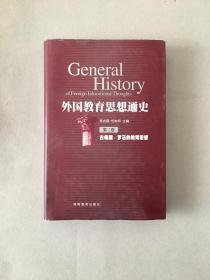 外国教育思想通史.第二卷.古希腊、罗马的教育思想