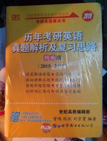 历年考研英语真题解析及复习思路精编版(2015-2018)