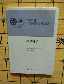 未来10年中国学科发展战略:纳米科学
