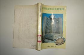 北京西苑饭店中餐菜谱