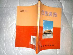 故宫通览(1997年1版1印