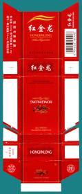 卡纸烟标-湖北中烟公司 红金龙烟卡纸拆包标