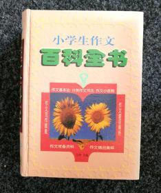 小学生作文百科全书