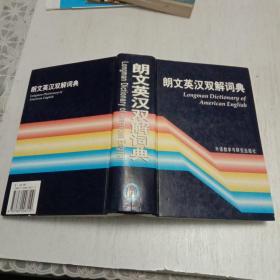 朗文英汉双解词典 精装 正版现货 最后一页有藏经阁印章