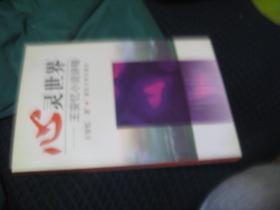 心灵世界:王安忆小说讲稿