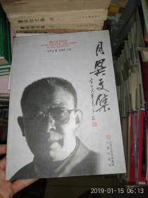 月异文集【剧作家 戏剧活动家 国家一级编剧 张月异】