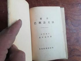 【2616 獨逸語文法入門(日文)   昭和29年原版  精裝