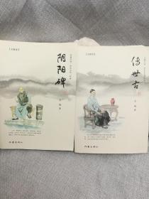 长篇小说·汉水文化三部曲《阴阳碑》《传世古》两册书