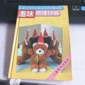 趣味物理词辞典