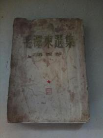毛泽东选集 第四卷 1960年1版1印(北京)