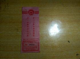 红五月爱国储蓄纪念卡