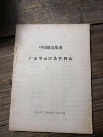 中国歌谣集成广东卷云浮县资料本