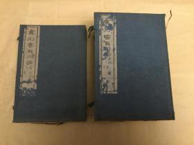 刻书目  二十卷  汇刻书目二编  十卷  版本目录学名著  品佳二函十六册全
