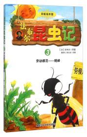 法布尔昆虫记3劳动模范隧蜂
