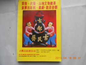 33053《宗教、民俗、山地文物总汇并展出雕刻、戏剧。欢迎参观》