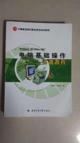 计算机应用与职业技术实训系列:电脑基础操作实训教程