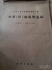 《中华人民共和国地质矿产部分省(区)地质图色标》