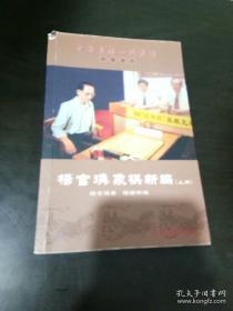 【稀缺】中国象棋一代宗师封笔遗作:杨官璘象棋新编(套装上下册)  杨官璘象棋新编  仅上册