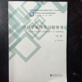 审计学原理学习指导书(第二版)