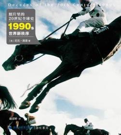 照片里的20世纪全球史:1900s—1990s(全10册)