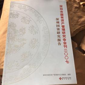 深圳市国有资产管理研究会会刊