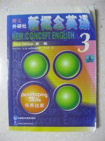 新概念英语 第3册