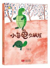 小月亮童书-小乌龟交朋友
