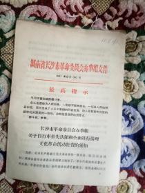 文革资料: 长沙市革命委员会政治办事组文件  (68)002号
