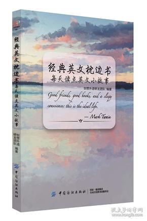 经典英文枕边书每天读点英文小故事