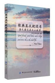 经典英文枕边书·每天读点英文小故事9787518058808(138-6-2)