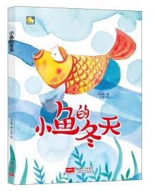 小月亮童书-小鱼的冬天