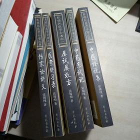 张锡纯医学全书之一至之五(全5册)