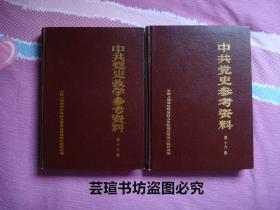中共党史参考资料:第十六册、第十七册:《抗日战争时期》【上下册全】(16开本,红皮硬精装,好品)
