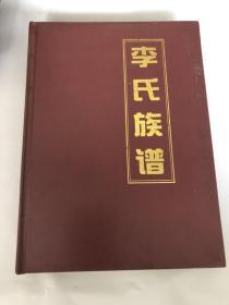 李氏族谱&建国后&16开&历史&族谱&姓氏&家谱