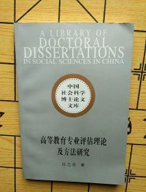 高等教育专业评估理论及方法研究——中国社会科学博士论文文库   作者签名