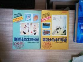 原色日本切手图鉴  1990.1991两册合售