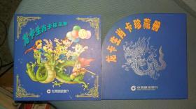 龙卡生肖卡珍藏册(全12张卡)