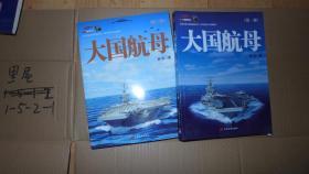 大国航母(第1部 第2部)2册合售