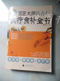 津津有味谭 : 国医大师陈存仁食疗食补全书