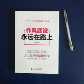 """""""三严三实""""重要论述学习读本:作风建设永远在路上"""