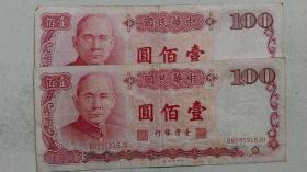 """1987年出版发行""""台湾银行-壹佰圆""""纸币2张(孙中山像)"""