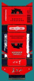 卡纸烟标-吉林烟草公司 长白山卡纸拆包标  3枚