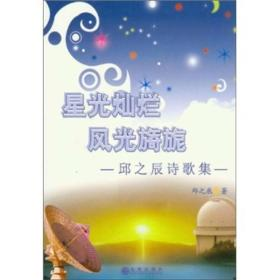 星光灿烂 风光旖旎:邱之辰诗歌集