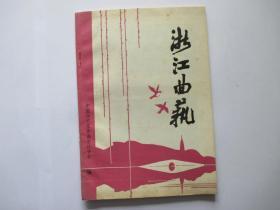 浙江曲艺 1989年第3期