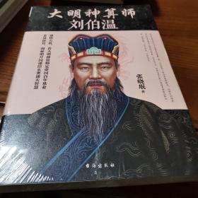 大明神算师:刘伯温
