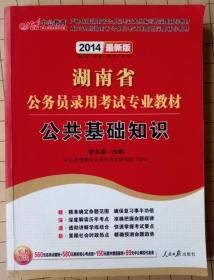 中公教育·2014湖南省公务员录用考试专业教材:公共基础知识(新版)