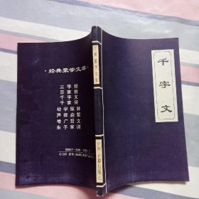 经典蒙学文库-千字文