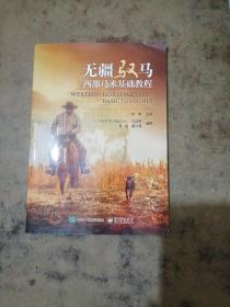 无疆驭马——西部马术基础教程